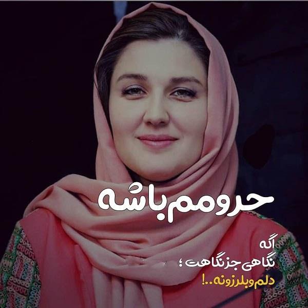 عکس نوشته از بازیگر خارجی مقیم ایران برای پروفایل