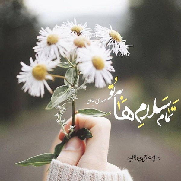 عکس نوشته سلام بر امام زمان برای پروفایل