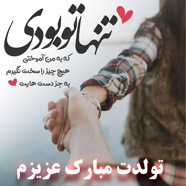 عکس نوشته تولدت مبارک عزیزم با جملات عاشقانه