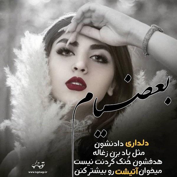 عکس نوشته دلداری عاشقانه