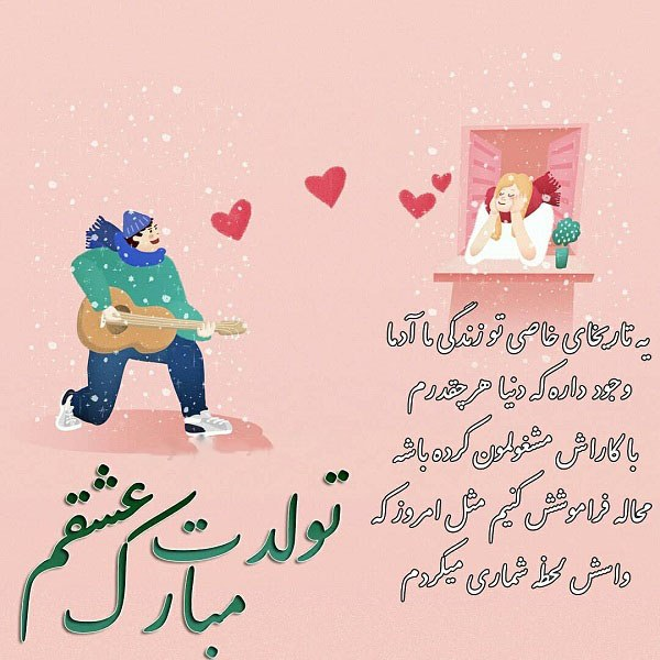 عکس نوشته جدید تولدت مبارک عشقم + جمله ی زیبا