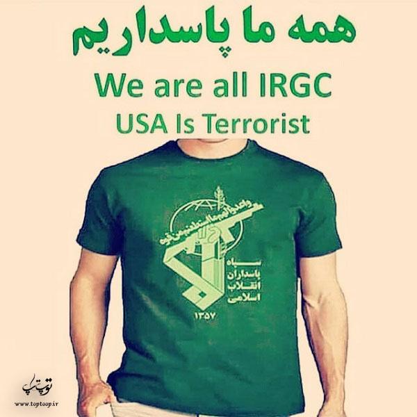 عکس نوشته حمایت از سپاه
