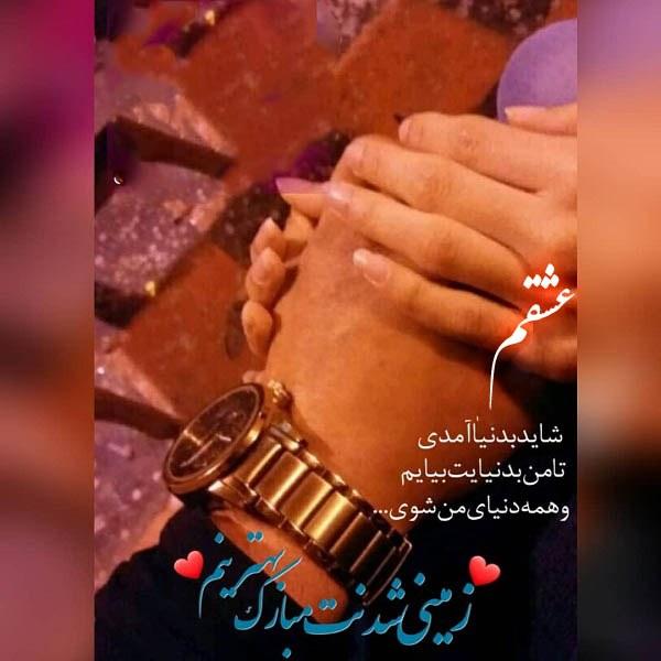 عکس نوشته زمینی شدنت مبارک بهترینم