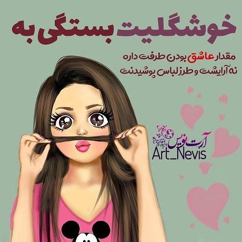 عکس نوشته پروفایل کارتونی دخترانه