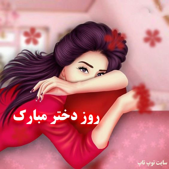 عکس نوشته نقاشی شده روز دختر
