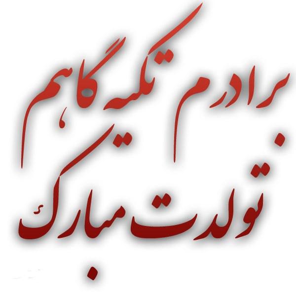 عکس نوشته برادرم تکیه گاهم تولدت مبارک + متن