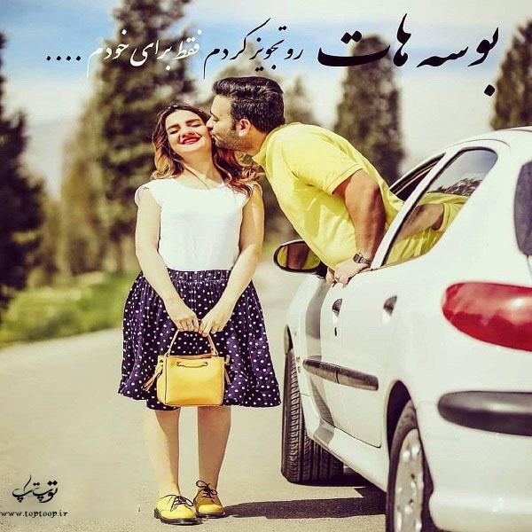 عکس نوشته بوسیدن پیشانی عشق