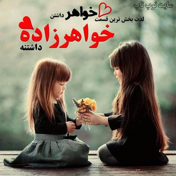 عکس نوشته خواهرزاده