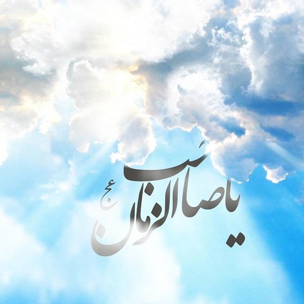 عکس نوشته امام زمان جدید