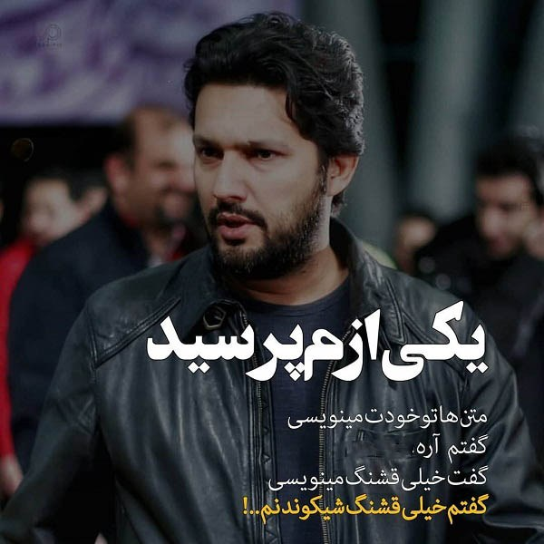 عکس پروفایل قشنگ و متن دار از بازیگران
