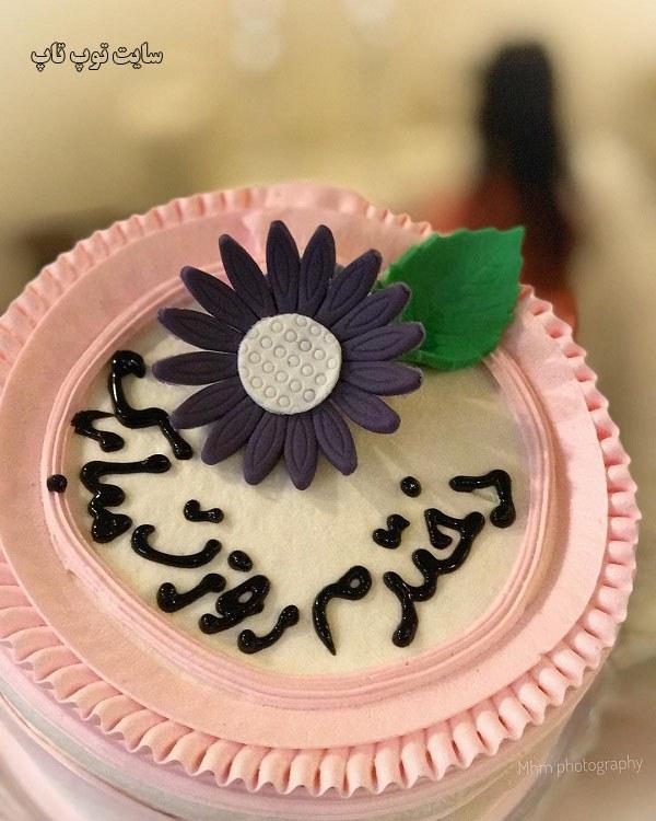 عکس کیک با نوشته ی دخترم روزت مبارک