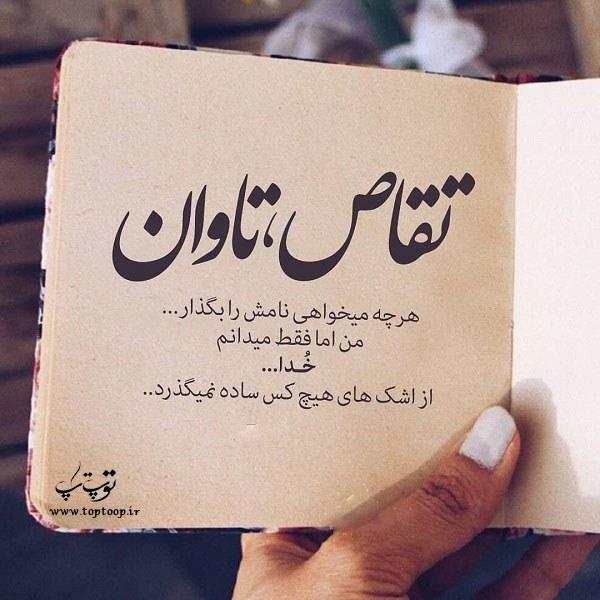 عکس متن تیکه دار خفن2019
