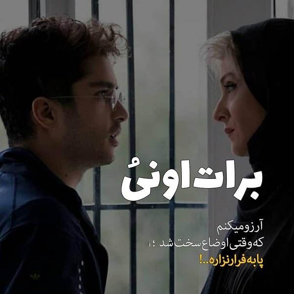 aksneveshte bazigaran irani