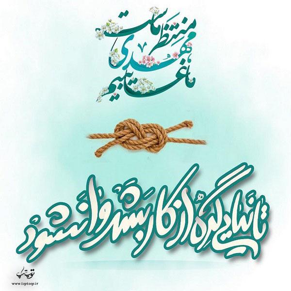 عکس نوشته امام زمانی جدید