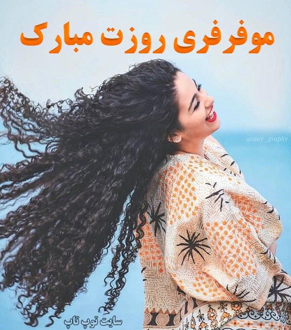 عکس نوشته مو فرفری روزت مبارک