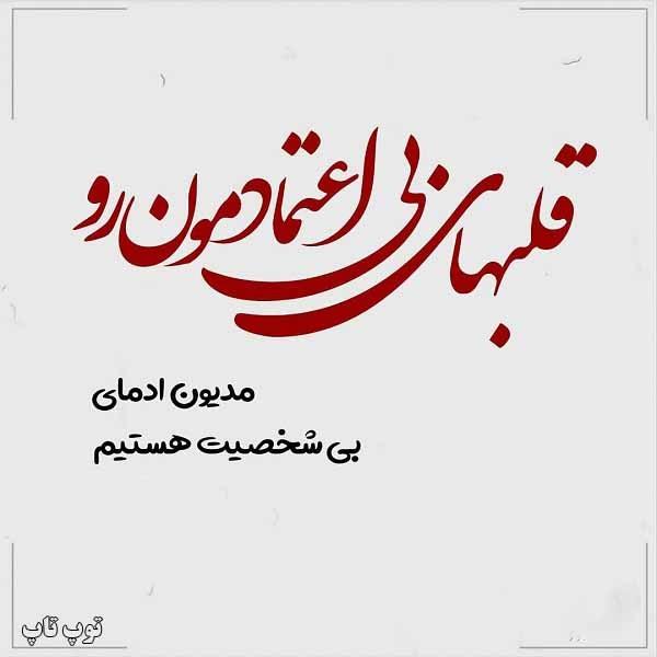 عکس نوشته قلب های بی اعتماد