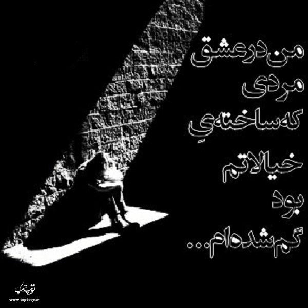 عکس نوشته در مورد گم شدن