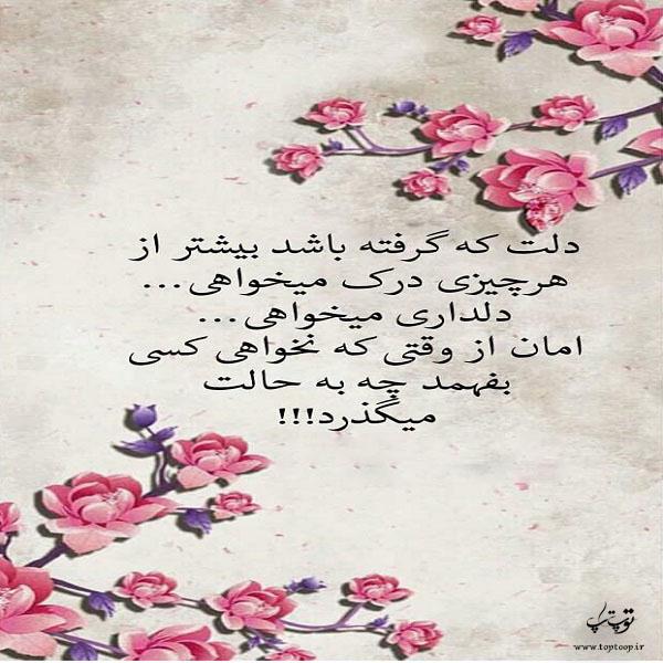 عکس نوشته درمورد دلداری رفیق