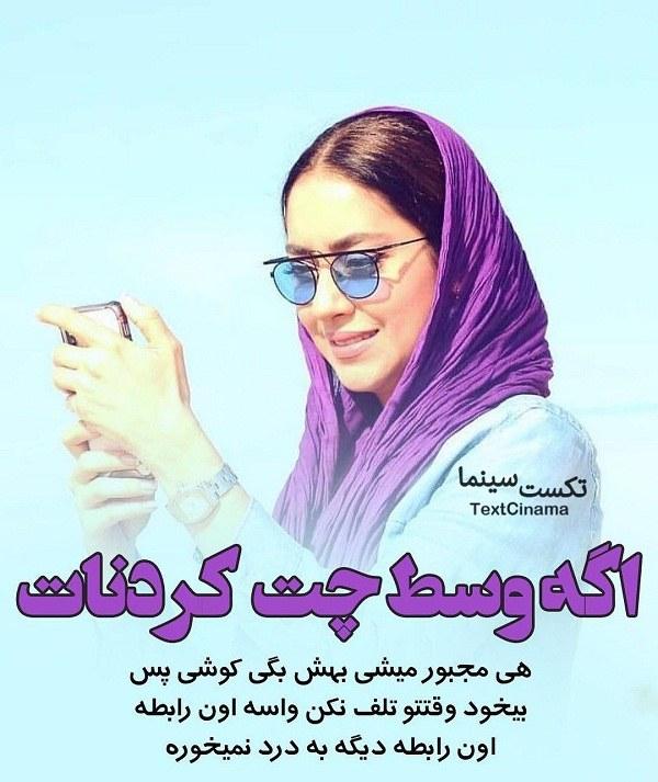 عکس نوشته تیکه دار بازیگران2019