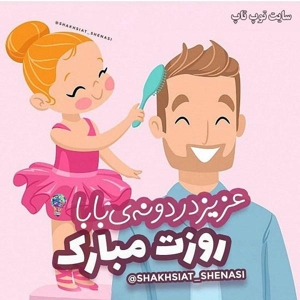 تبریک روز دختر از طرف پدر