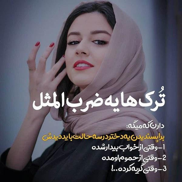 عکس نوشته بازیگر زن ایرانی