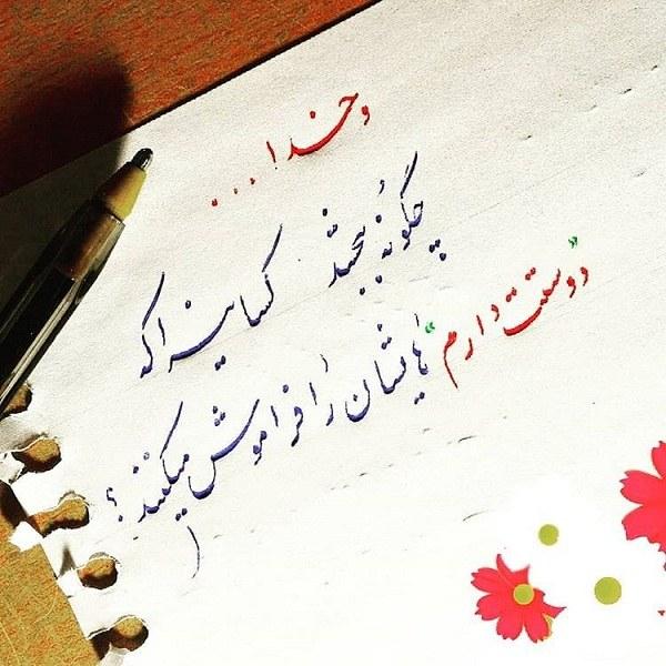عکس نوشته درباره ی بخشش خدا + متن