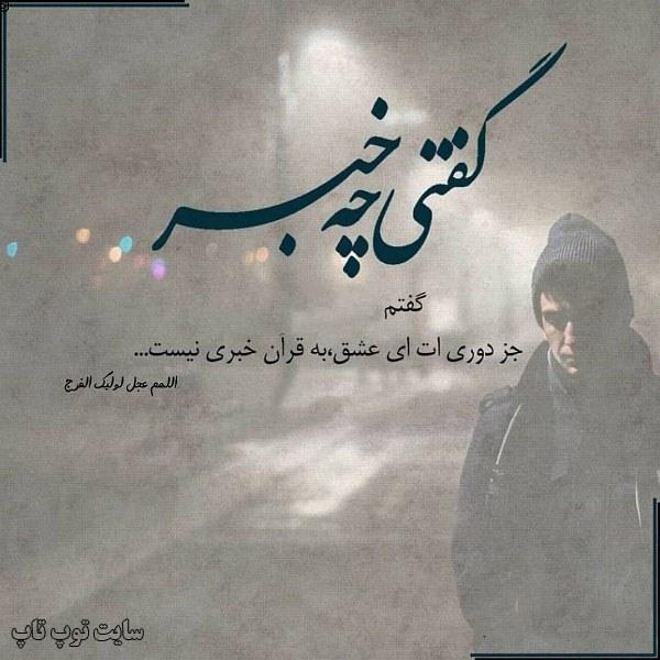 عکس امام زمانی برای پروفایل تلگرام