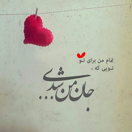 متن پروفایل زیبا و عاشقانه2019