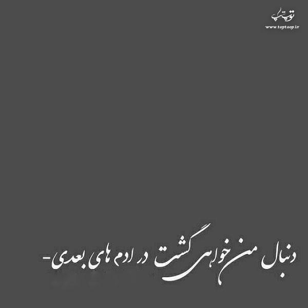 دانلود عکس نوشته دنباله دار