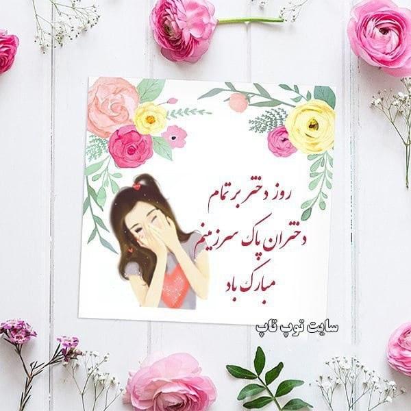 عکس نوشته روز دختر پیشاپیش مبارک