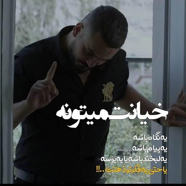 عکس نوشته تیکه دار بازیگر
