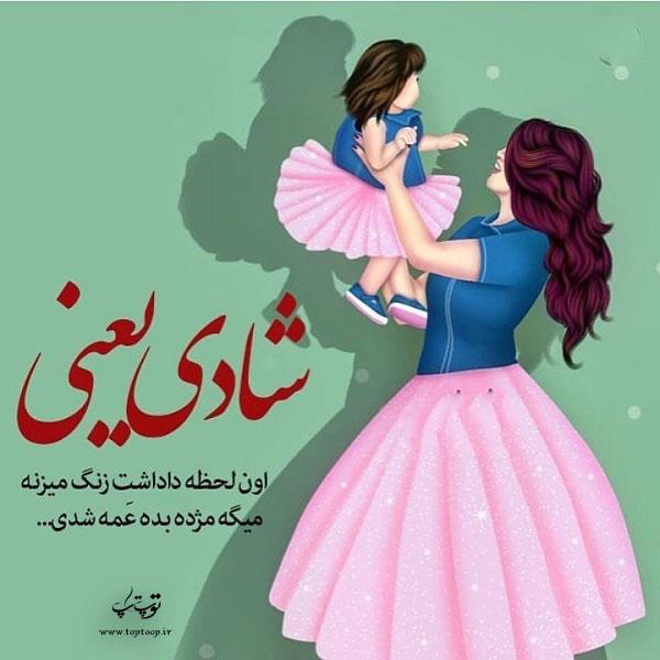 عکس پروفایل عمه شدنم مبارک