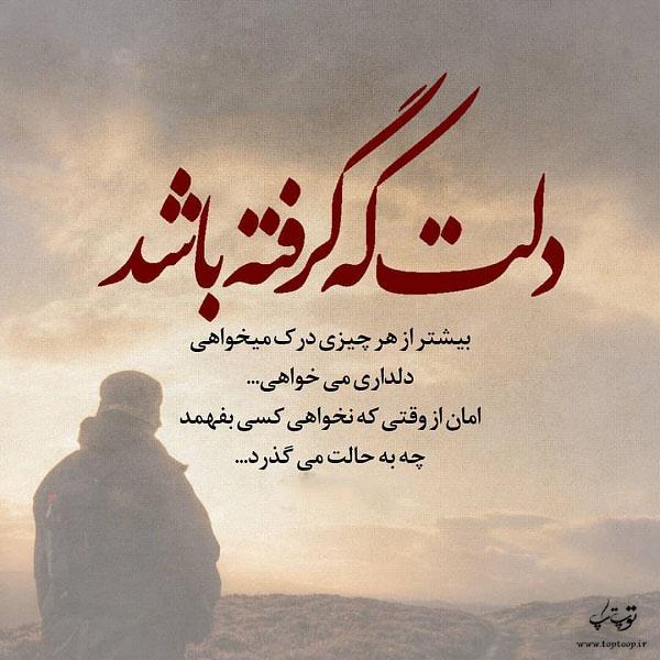 عکس نوشته دلداری رفیق