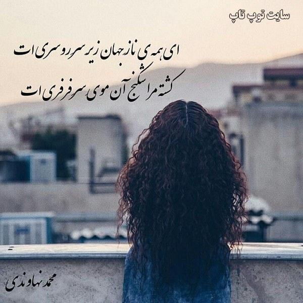 متن با عکس عاشقانه در مورد دختر موفرفری