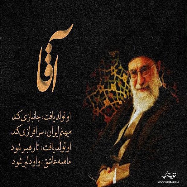 عکس پروفایل تولد رهبرمون مبارک