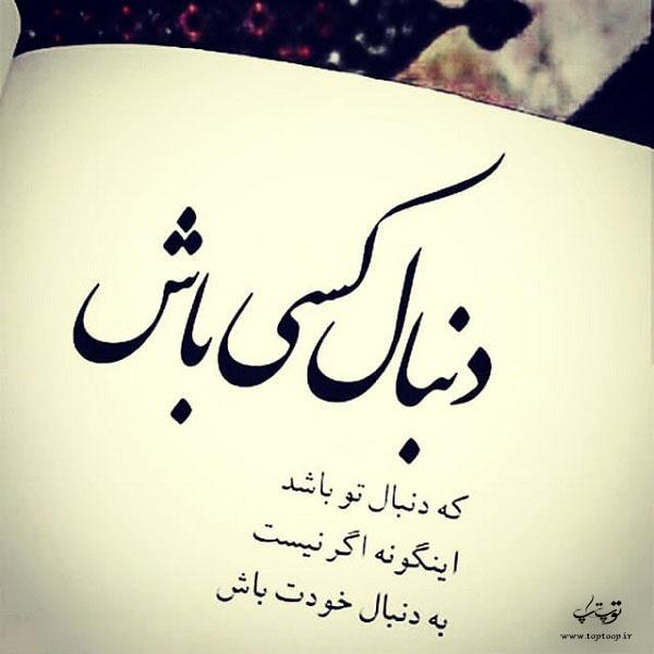 عکس نوشته دنبال خودت باش