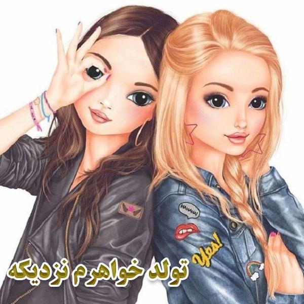 عکس نوشته کارتونی و خوشگل تولد خواهرم نزدیکه + متن