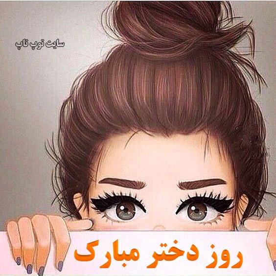 عکس نوشته های دخترانه و فانتزی واسه تبریک روز دختر