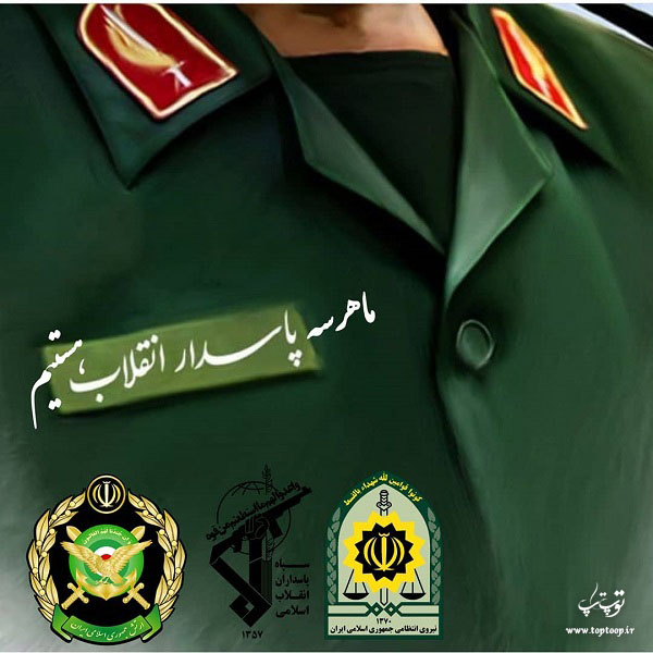 عکس نوشته سپاه حمایتت می کنیم