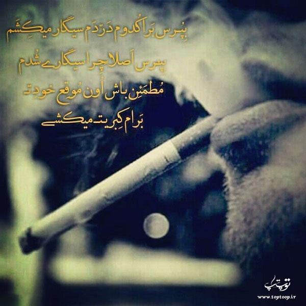 عکس نوشته سیگار تنهایی
