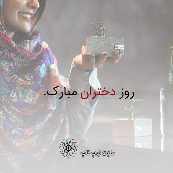 عکس پروفایل روز دختران مبارک