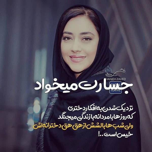 عکس نوشته از بازیگر ایرانی در مورد جسارت