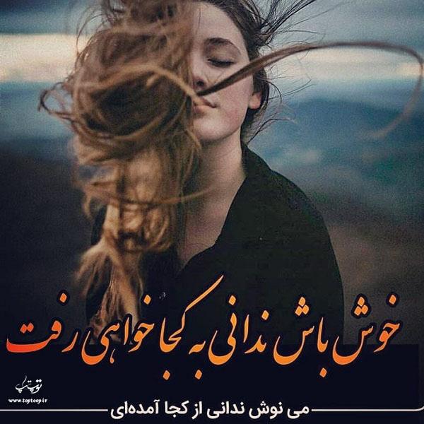عکس نوشته خوش باش با عشقت