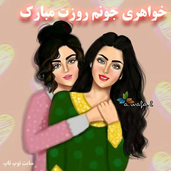 تبریک روز دختر به خواهر+ عکس نوشته خواهر عزیزم روزت مبارک