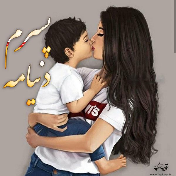 عکس نوشته در مورد پسرم دنیامه