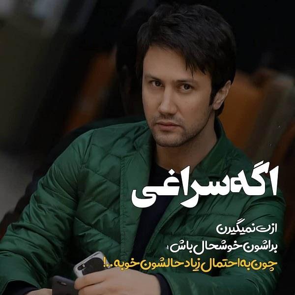 عکس نوشته منظوردار از بازیگران ایران