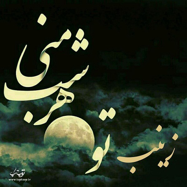 عکس نوشته اسم زینب تقدیم به عشقم