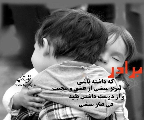 عکس نوشته برای دوست داشتن برادر