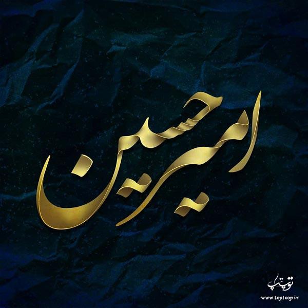 عکس نوشته اسم امیرحسین جدید