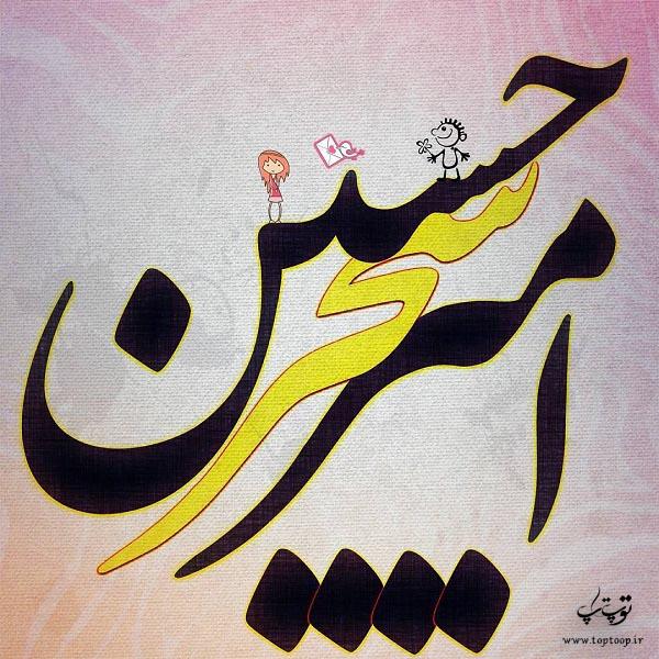 عکس نوشته اسم سحر و امیرحسین